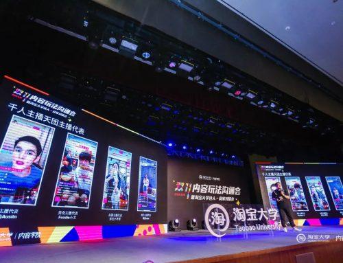 未來淘寶90%內容或靠視頻承載,賣家再不重視將會被淘汰?